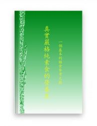 Authentic Vegan Nutritional Tables: An Essential Dietary Reference (in traditional Chinese)