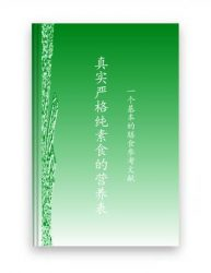 Authentic Vegan Nutritional Tables: An Essential Dietary Reference (in simplified Chinese)