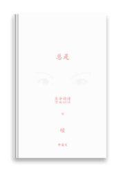 总是:生命的诗(简体中英文版)(ISBN 978-952-7376-70-6)