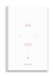 总是:生命的诗(简体中英拼音文版)(ISBN 978-952-7376-73-7)