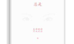总是:生命的诗(简体中文版) (ISBN 978-952-7376-77-5)