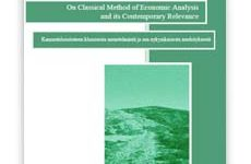 On Classical Method of Economic Analysis and its Contemporary Relevance